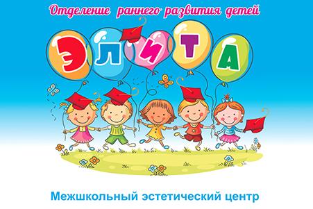Отделение раннего развития детей «Элита»