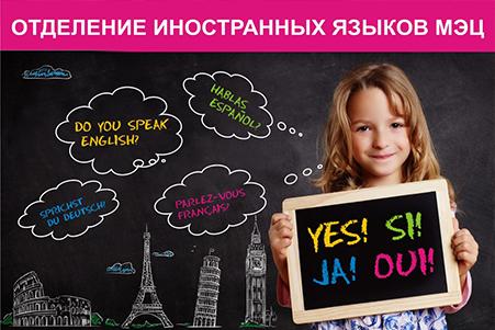 Отделение иностранных языков