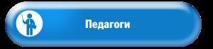 Педагоги
